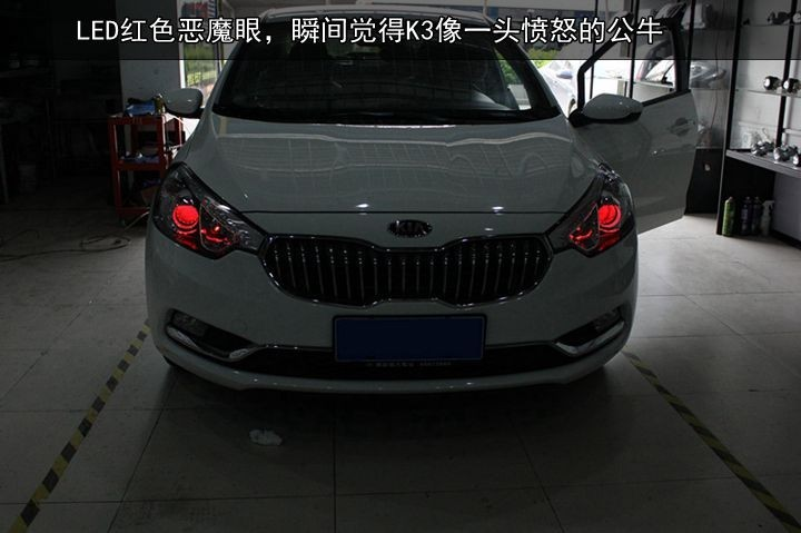 改装起亚K3氙气大灯 低配升高配专车专用日行灯