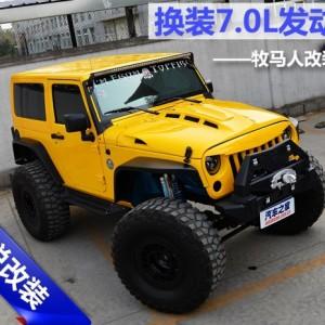 换装7.0L发动机 拍改装Jeep牧马人案例