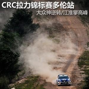 大众最后逆转/江淮攀高峰 CRC多伦站