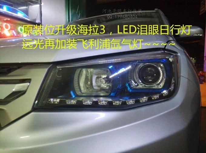 长安CS75改海拉3透镜 (3).jpg