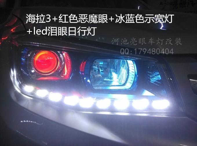 长安CS75改海拉3透镜 (6).jpg