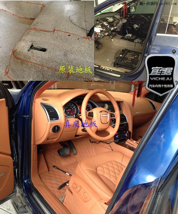 汽车地板改装