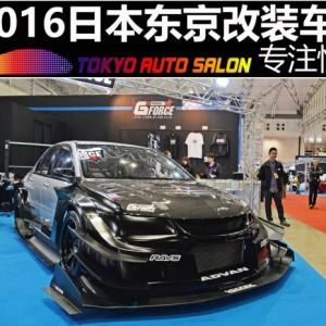 专注性能 图赏2016日本东京改装车展(4)